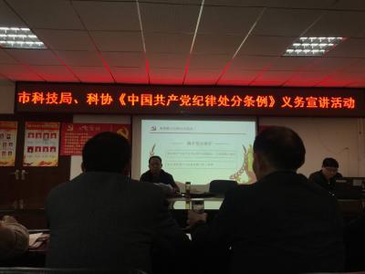 市科技局开展《中国共产党纪律处分条例》义务宣讲活动