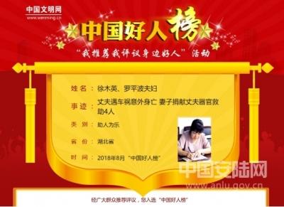 """安陆妇女代表谱写""""半边天""""壮丽篇章"""