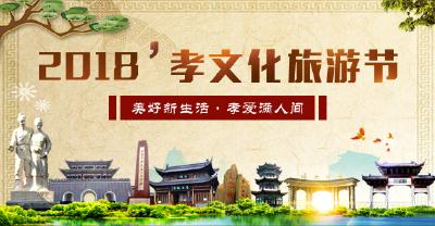 2018'孝文化旅游节11月1日启幕