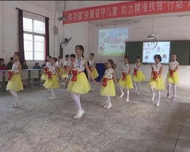 """安陆李店:开展""""爱在远方""""关爱贫困留守儿童活动"""