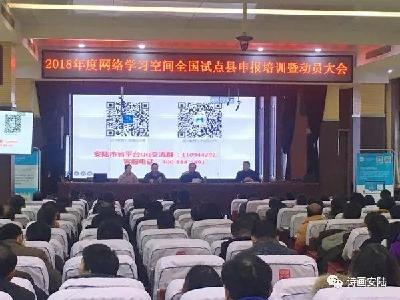 安陆市启动网络学习空间全国试点县申报工作