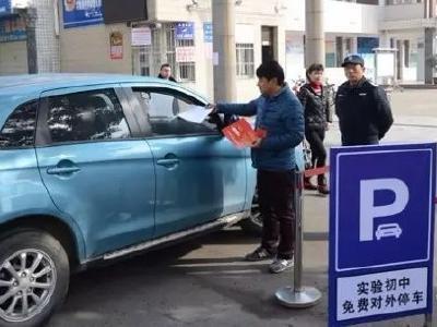 第三个年头!今年春节安陆城区7所学校免费停车