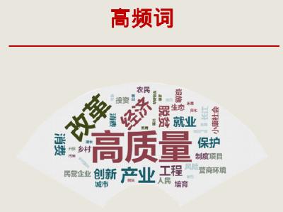 """省政府工作报告中的""""高频词汇"""",透露了2019哪些工作重点?"""