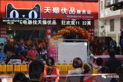 安陆建成68家天猫优品服务站