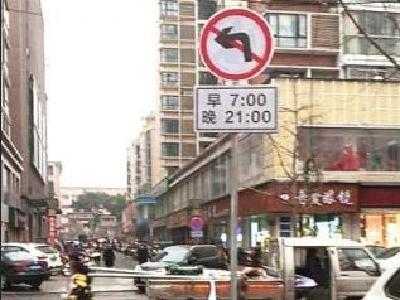 关于碧涢路三处路口禁止左转的公告