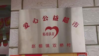安陆赵棚:爱心超市 助力脱贫