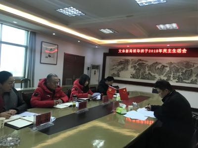 市文体新局召开2018年度专题民主生活会