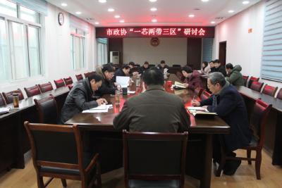 """市政协召开落实""""一芯两带三区""""战略研讨会"""