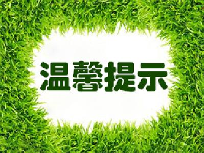 安陆市自来水公司温馨提示