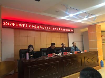 安陆市文化和旅游局召开全市文化和旅游安全生产工作会议