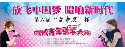 """第六届""""益智泉""""杯府城青年歌手大奖赛决赛名单出炉"""