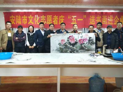 """安陆市文化志愿者开展庆""""五一""""送书画进企业活动"""
