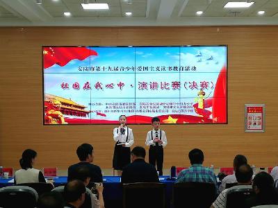 """安陆市举办""""祖国在我心中""""演讲比赛"""