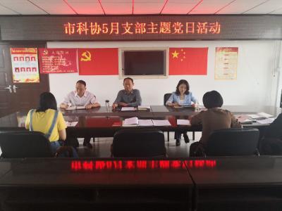 市科协召开5月份支部主题党日活动