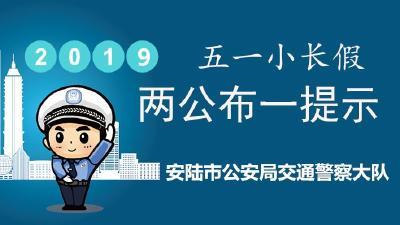 """【两公布一提示】安陆交警发布""""五一""""假期出行指南"""