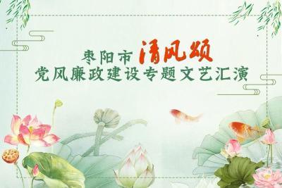 """直播   枣阳市""""清风颂""""党风廉政建设专题文艺汇演"""