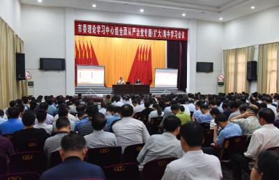 安陆市委理论学习中心组举行全面从严治党专题(扩大)集中学习报告会