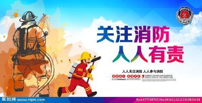 市应急管理局四项举措狠抓消防安全管理