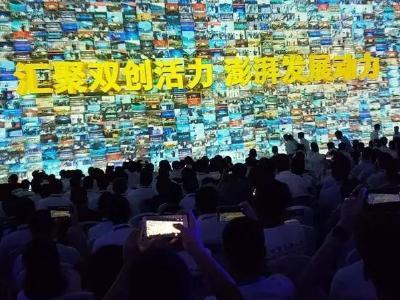 2019年全国大众创业万众创新活动周在杭州启幕