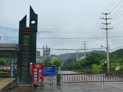 白兆山水泥:秉承绿色发展 守护青山蓝天