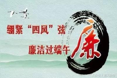 """安陆市:""""四管齐下""""重拳出击节日""""四风""""问题"""