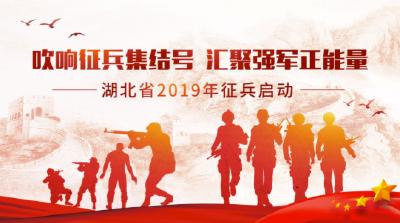 专题 | 湖北省2019年征兵启动