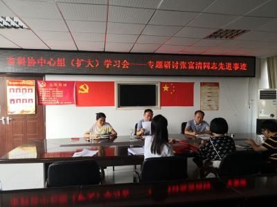 市科协召开中心组学习专题研讨张富清同志英雄事迹
