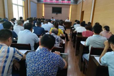 安陆市召开全市农业农村重点工作推进会议