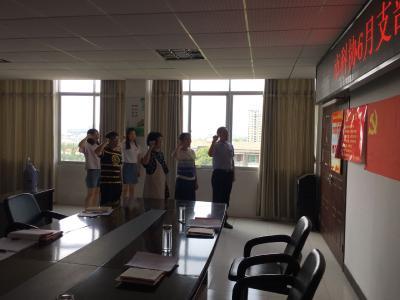 市科协召开6月份支部主题党日活动