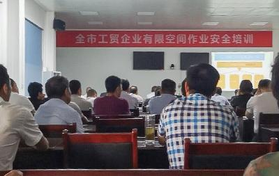市安委办组织开展全市工贸企业有限空间作业安全培训