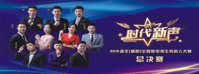 【直播】时代新声   2019湖北(襄阳)全媒体电视主持新人大赛总决赛