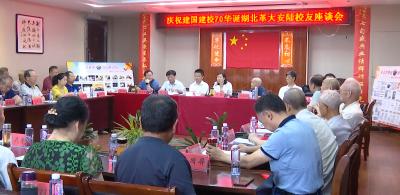 湖北人民革命大学安陆校友联络组举行庆祝建国建校70周年座谈会
