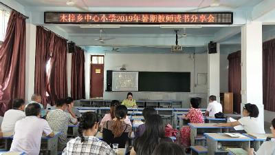 今年暑假你读书了吗  —— 木梓中心小学开展暑期教师读书分享会