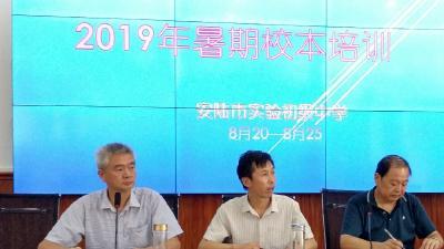 安陆市实验初级中学开展暑期研训