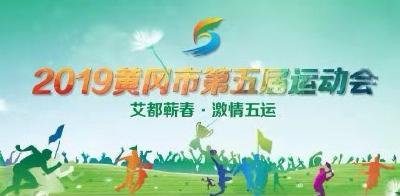直播 | 2019黄冈市第五届运动会开幕式