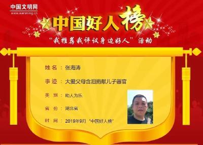 """安陆张海涛荣登9月""""中国好人榜"""""""