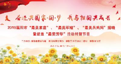 """【直播】2019襄阳""""最美家庭""""""""最美军嫂""""""""最美兵妈妈""""揭晓暨绽放""""最美芳华""""特别节目"""