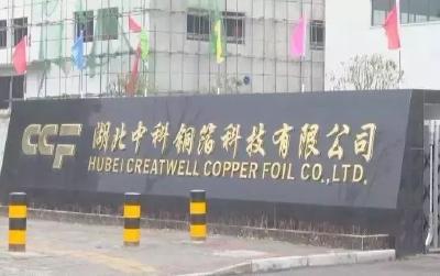 湖北中科铜箔:打造国内最大电子铜箔研发制造基地