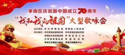 """【直播】孝南区庆祝新中国成立70周年""""我和我的祖国""""大型歌咏会"""