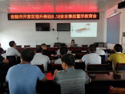市安委办组织召开安全事故警示教育会