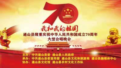 【直播】通山县隆重庆祝中华人民共和国成立70周年大型合唱晚会