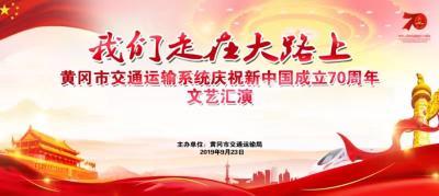 【直播】黄冈市交通运输系统庆祝新中国成立70周年文艺汇演