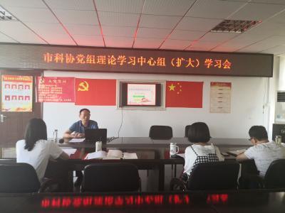 市科协召开党组中心组专题学习意识形态