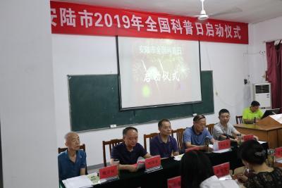 安陆市2019年全国科普日活动正式启动