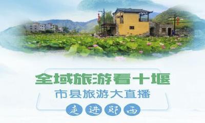 直播 | 全域旅游看十堰市县旅游大直播郧西专场活动