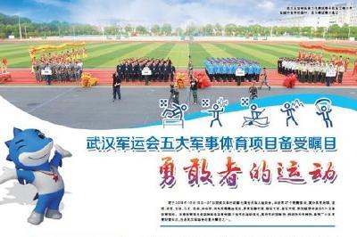 武汉军运会五大军事体育项目备受瞩目 勇敢者的运动
