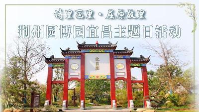 直播 | 诗里画里·屈原故里——园博园举行宜昌主题日活动