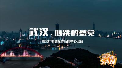 湖北广电推出全媒体原创歌曲《世界爱武汉》,为军运加油!
