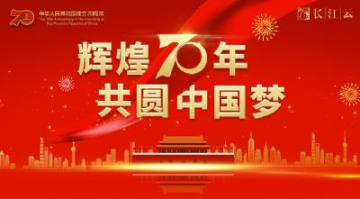 辉煌70年 共圆中国梦——庆祝中华人民共和国成立70周年