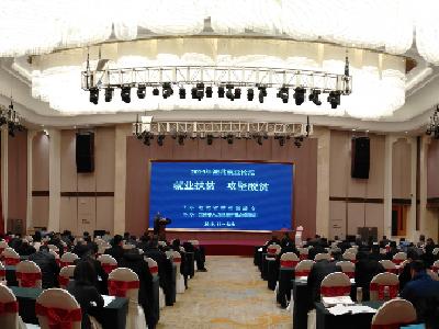 2019年湖北就业论坛在安陆举行